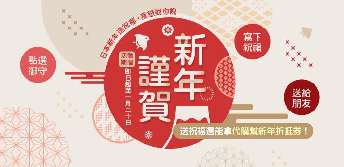 日本新年送祝福