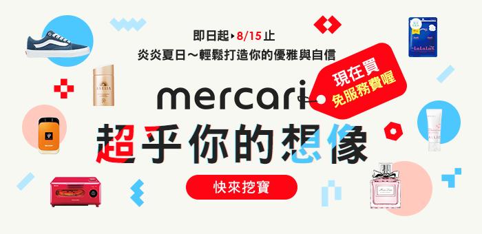 Mercari免服務費