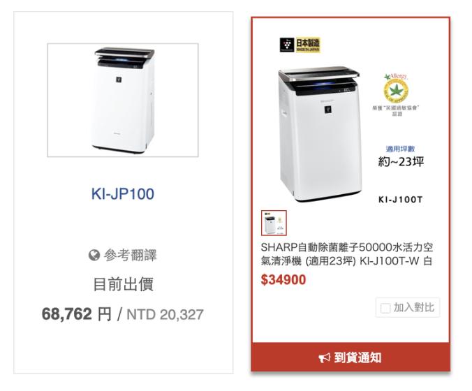 Sharp KI-JP100 空氣清淨機 日本售價比台灣便宜台幣一萬元