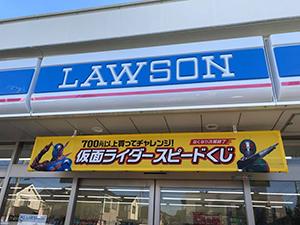 LAWSON便利商店