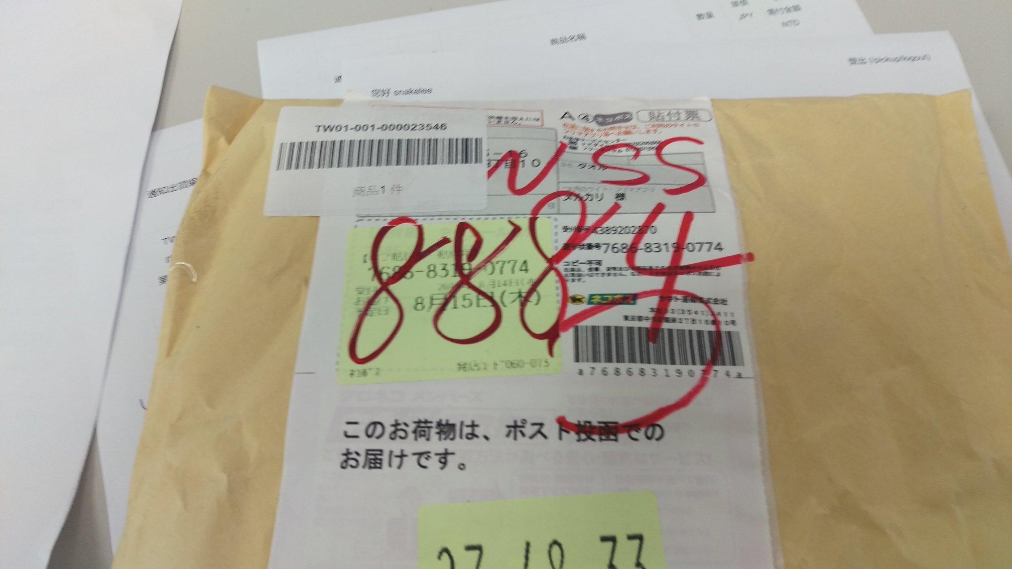 商品寄送外包裝