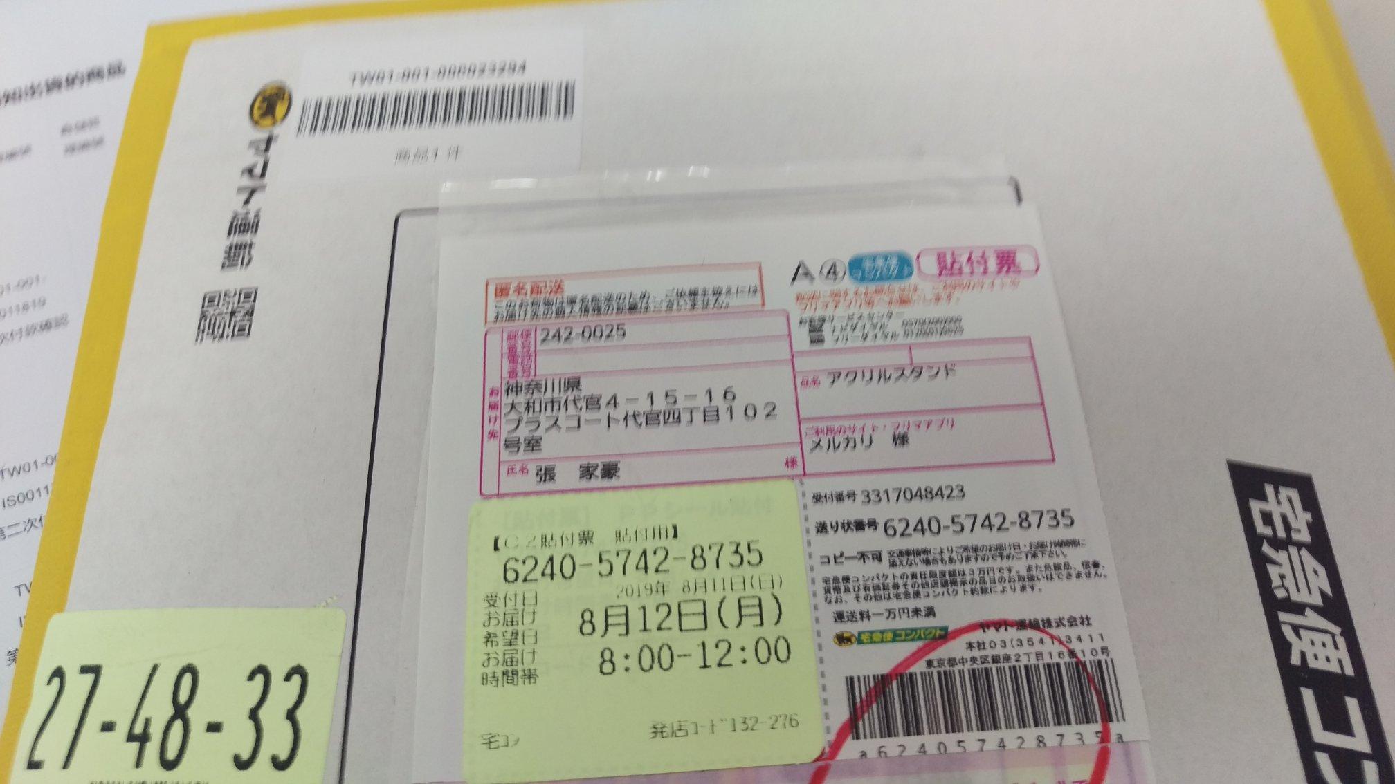 日本黑貓寄送裝在專用紙盒