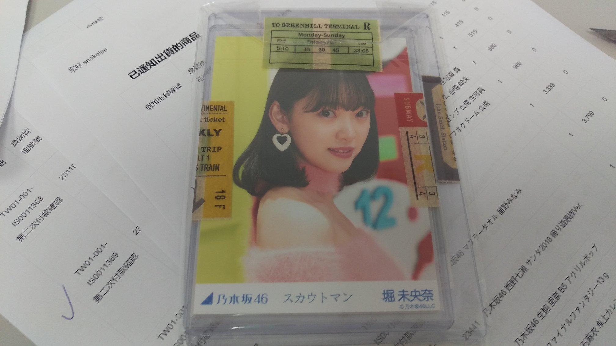 乃木坂46 堀未央奈生寫真