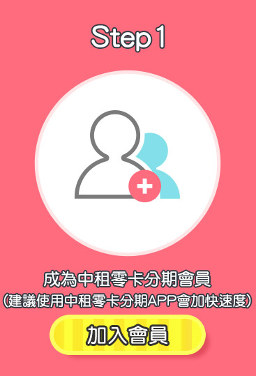 Step1 加入會員