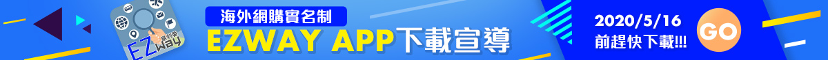 EZWAY APP 下載宣導
